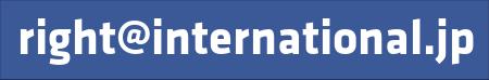 ライトインターナショナルLLCへの問い合わせや事業を「売りたい方」「買いたい方」はこちらへご連絡をしてください。